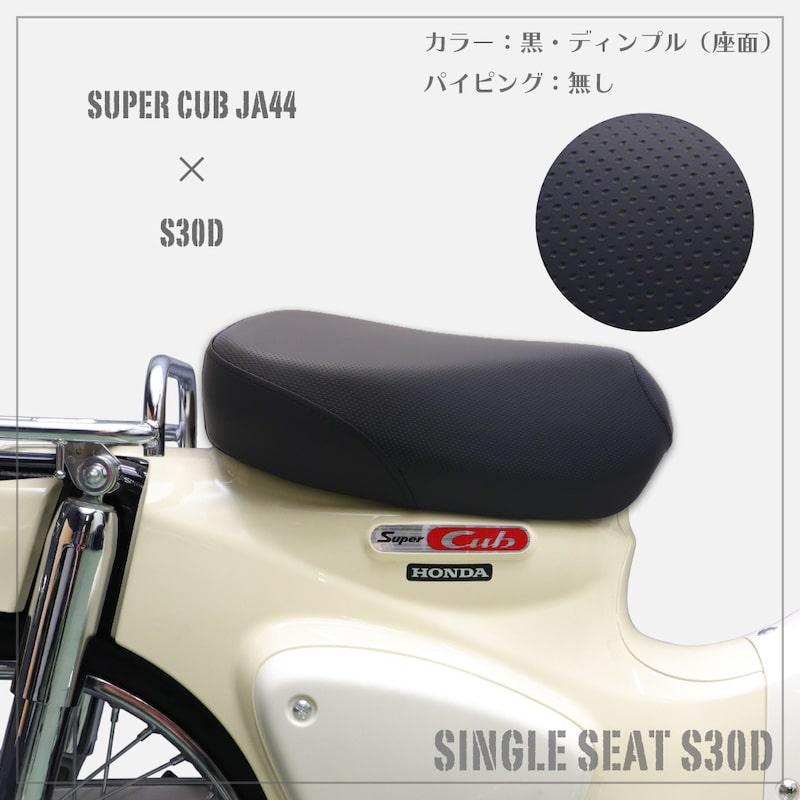 シングルシートS30D