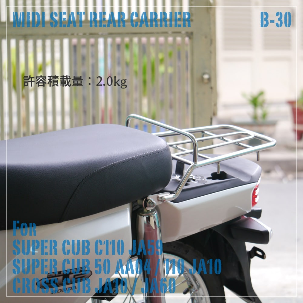 【AA04/JA10 クロスカブ】ミディ用キャリア[B-30]