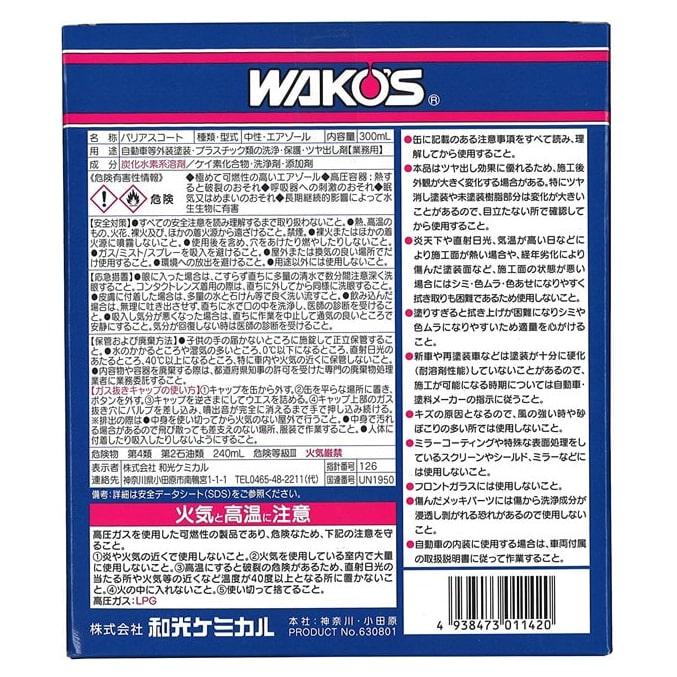 【リニューアル】 ワコーズ バリアスコート 300mL <br>洗浄・保護・コーティング剤  クロス入り化粧箱セット<br> VAC A142
