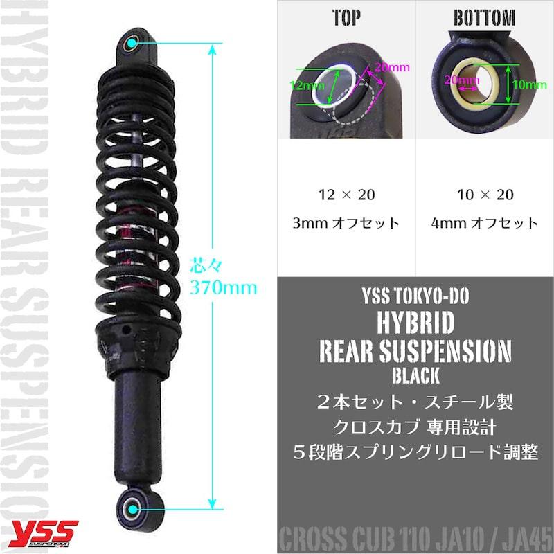 YSS TOKYO-DO クロスカブ(JA10 JA45)専用 ハイブリット リアサスペンション ブラック