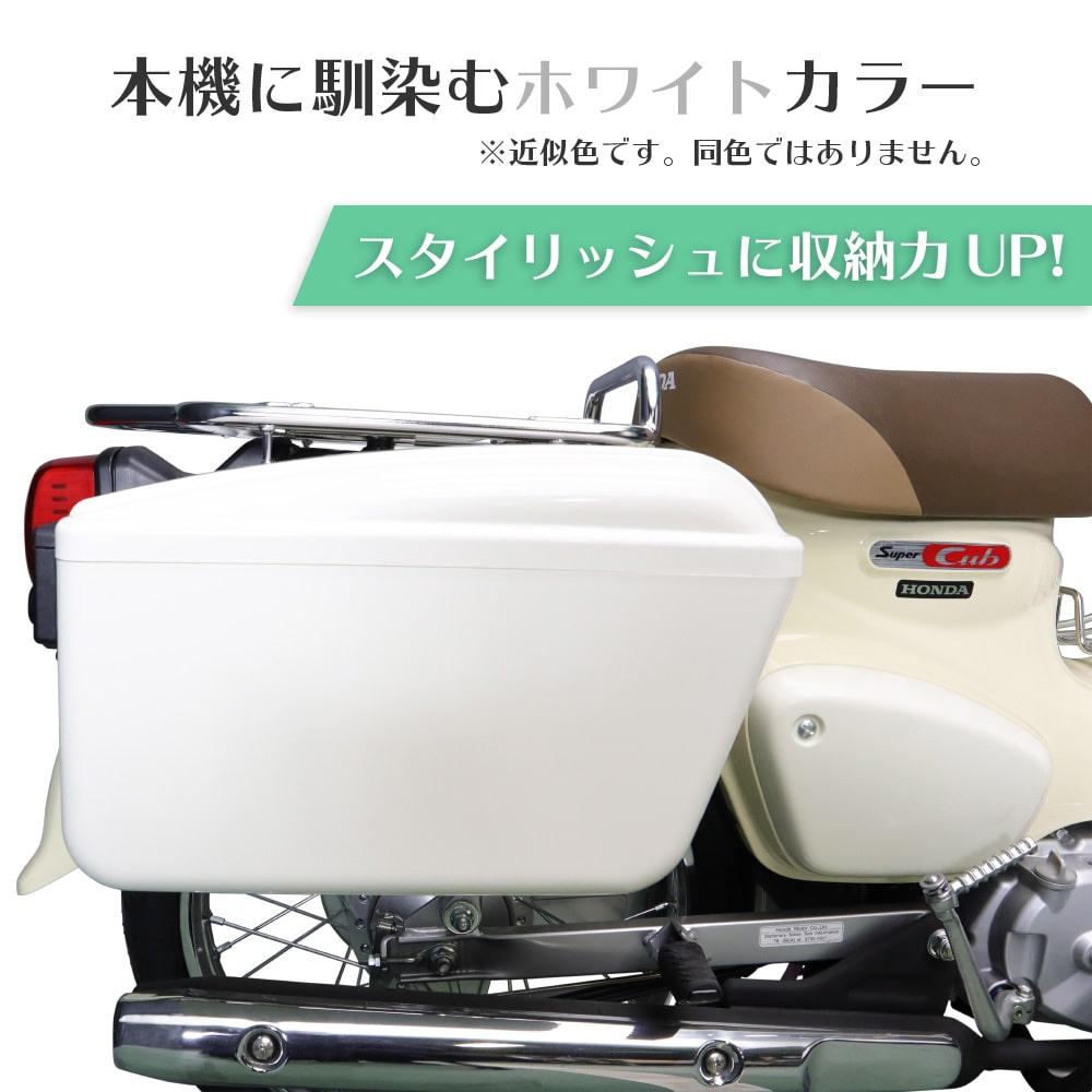 【右専用】 スーパーカブ JA44 AA09/クロスカブ JA45 AA06用 アウトスタンディング チャンピオンバック OS-JA4X-W-R 白(未塗装)