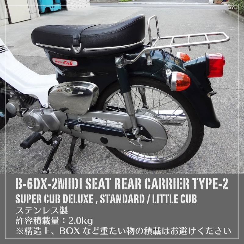 「B-06DX-2」 ミディ用リアキャリア タイプ2