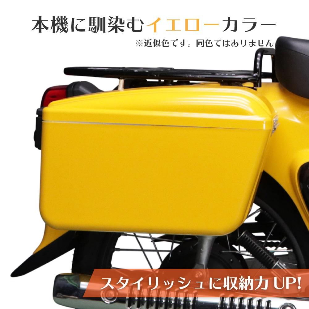 【右専用】 スーパーカブ JA44 AA09/クロスカブ JA45 AA06用 アウトスタンディング チャンピオンバック OS-JA4X-Y-R イエロー