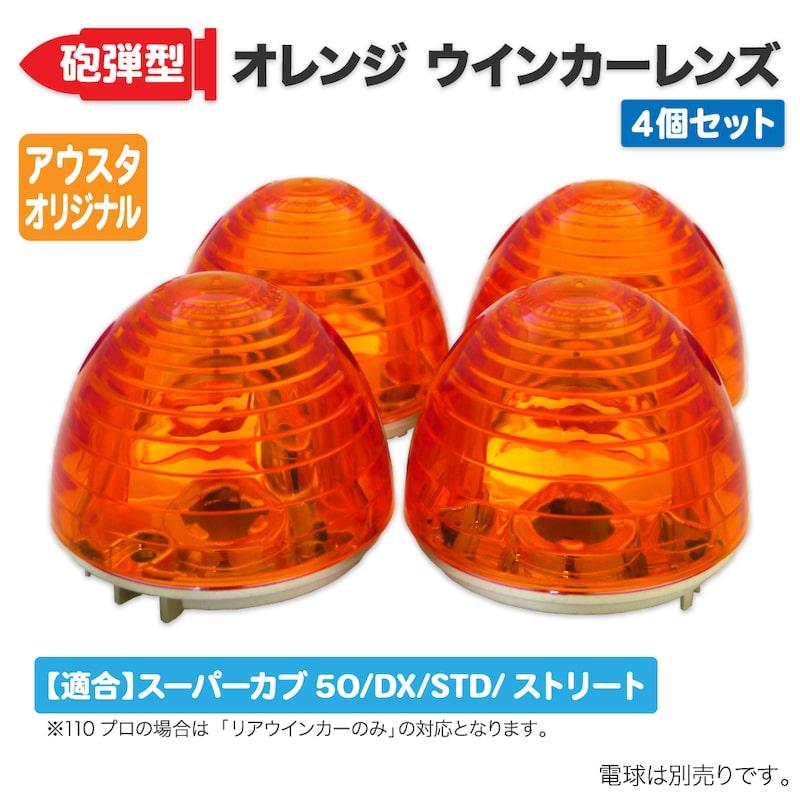 【新タイプ/砲弾/オレンジ】スーパーカブ <br>砲弾型オレンジウインカーレンズ(4個セット)