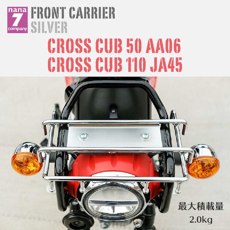 【ナナカンパニー】 JA45 AA06 クロスカブ50 110専用 フロントキャリア シルバー