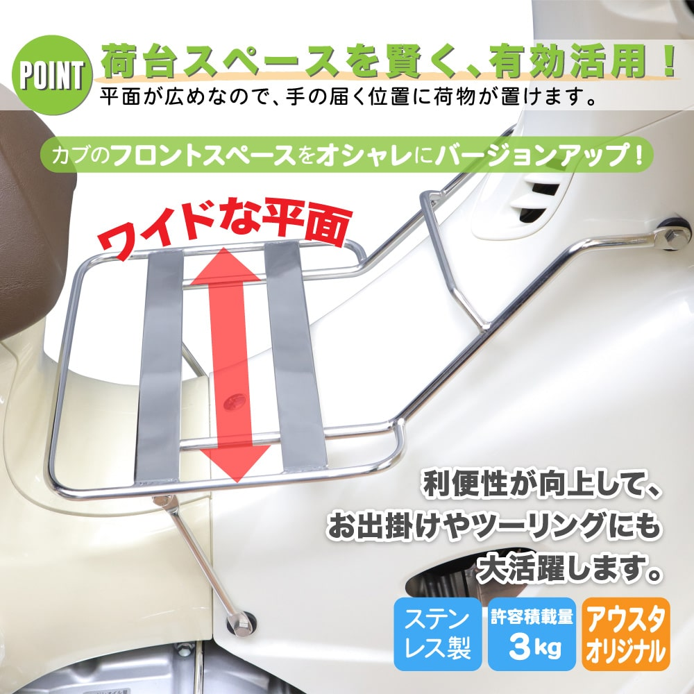 【JA45 JA44 JA42】スーパーカブ50/110・PRO 弁当キャリア