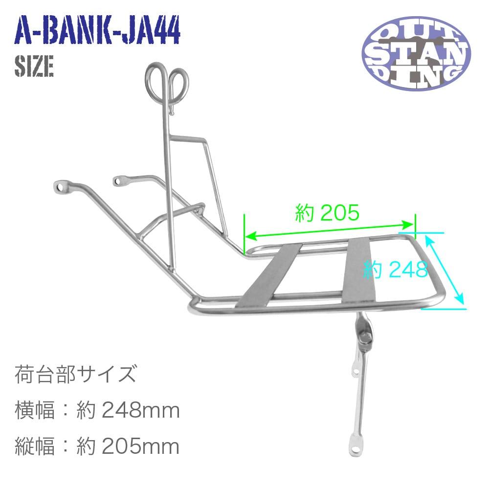 【AA09/JA44/AA07/JA42/JA45】スーパーカブ50/110・PRO <br>バンクキャリア