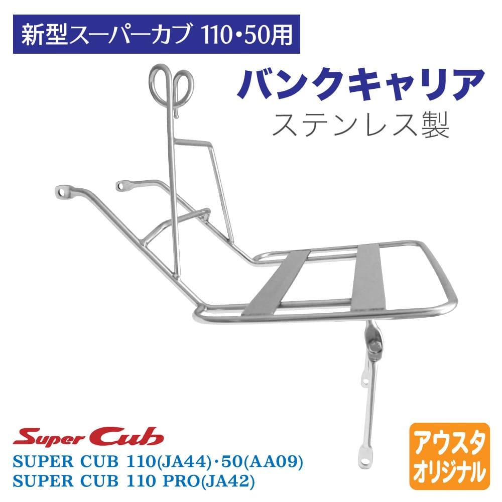 【AA09 JA44 AA07 JA42 JA45】スーパーカブ50/110・PRO バンクキャリア