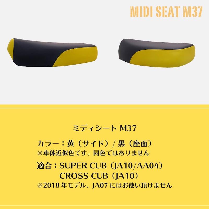 ミディシートM37