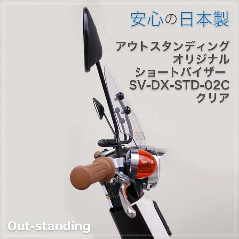 【デラックス・スタンダード用】<br>アウトスタンディング ショートバイザー <br>SV-DX-STD-02C クリア