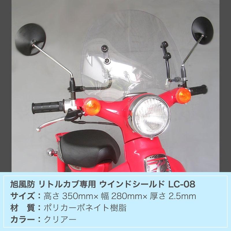 旭風防 ショートバイザー LC-08  <br>リトルカブ専用