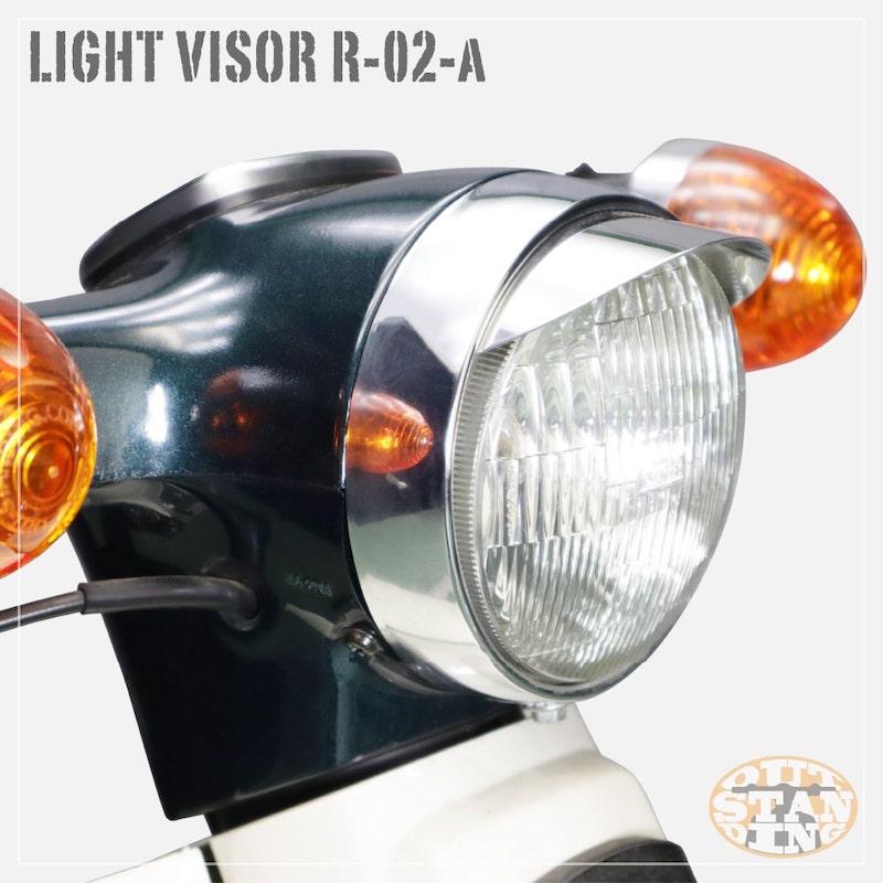 「R-02-a」 ライトバイザー(DX系/リトルカブ 丸ライト用)<br>※JA07不可