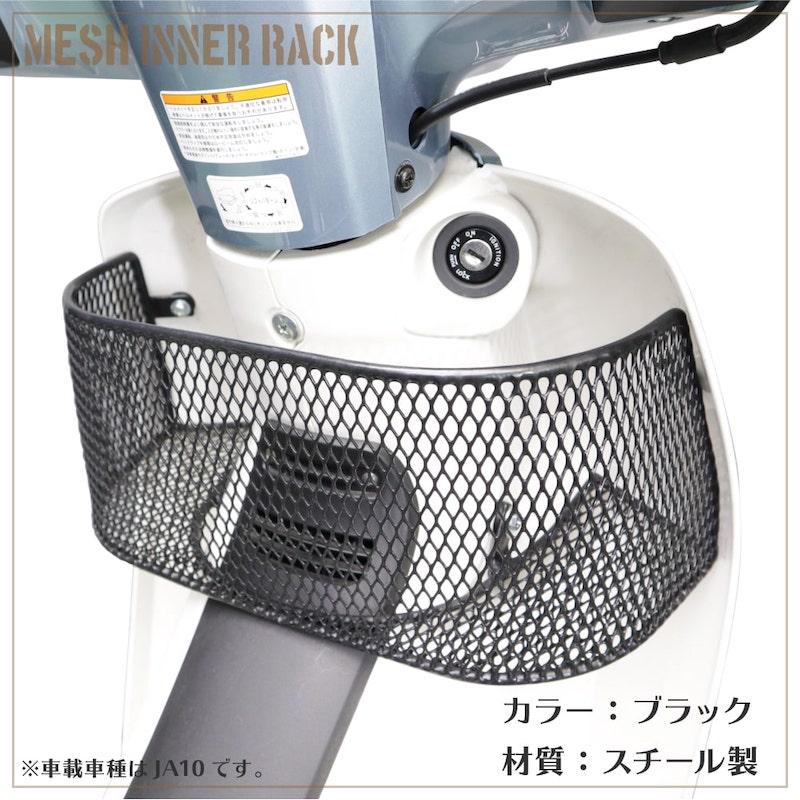 JA10/AA04専用 メッシュインナーラック