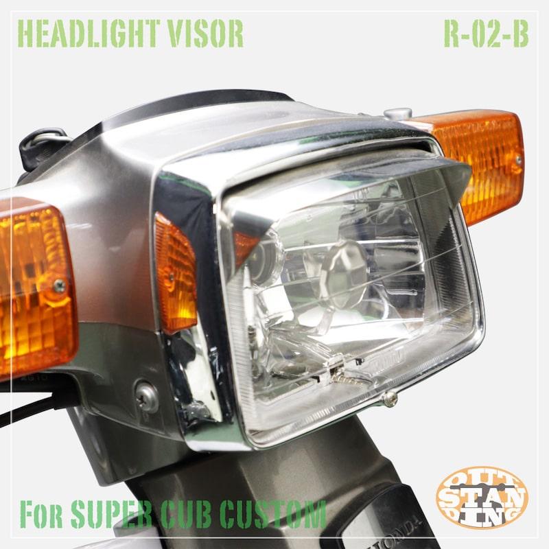 「R-02-b」 ライトバイザー(角ライト用)