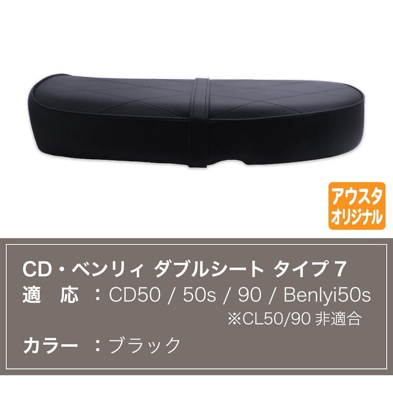 CD&ベンリィシート1