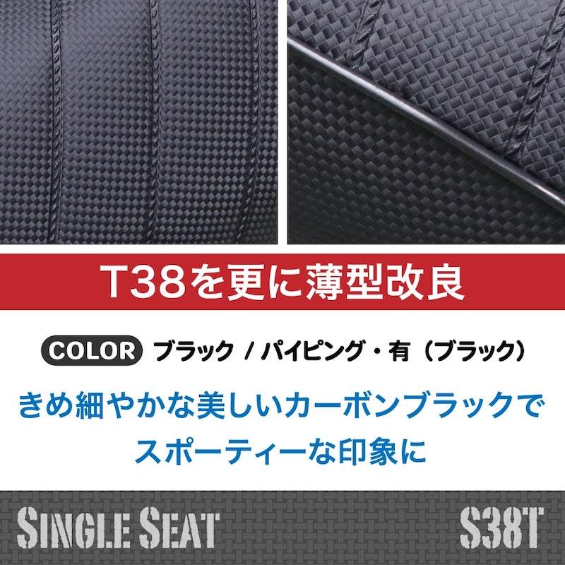 シングルシートS38T