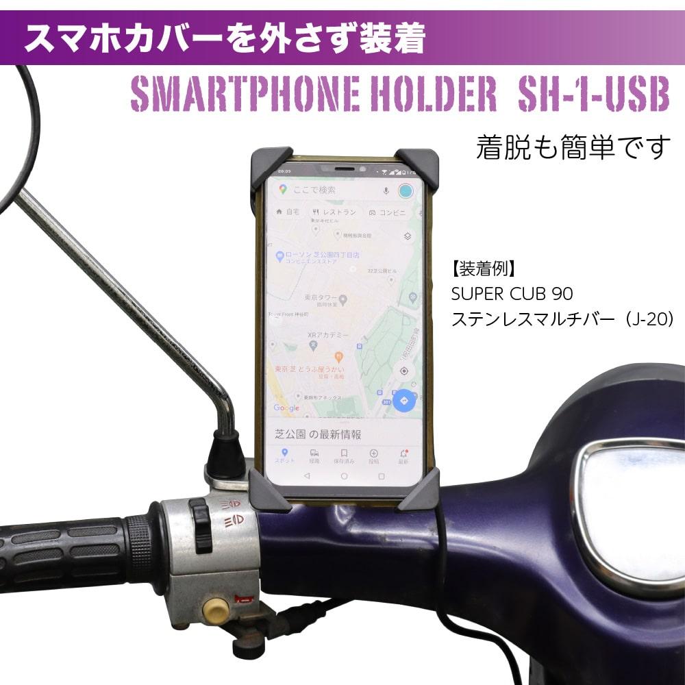 バイク スマホ ホルダー 充電 スタンド USB電源 2.1A ミラー ハンドルに取り付け 脱落防止ロック5インチ〜7インチ iPhone スマートフォン 充電器