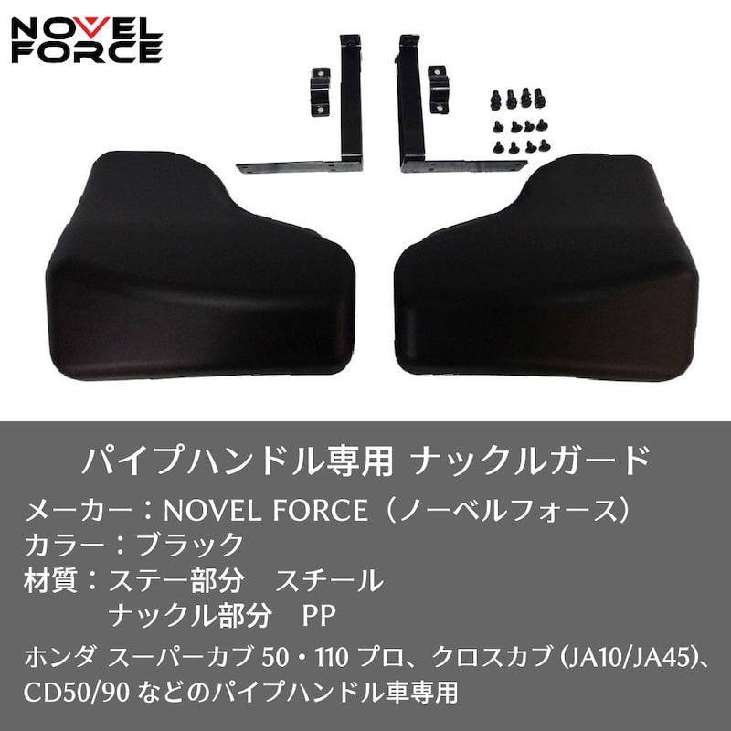 パイプハンドル専用ナックルガード JA10 Pro/AA04 Pro クロスカブ(JA10/JA45)、CD50/90など用