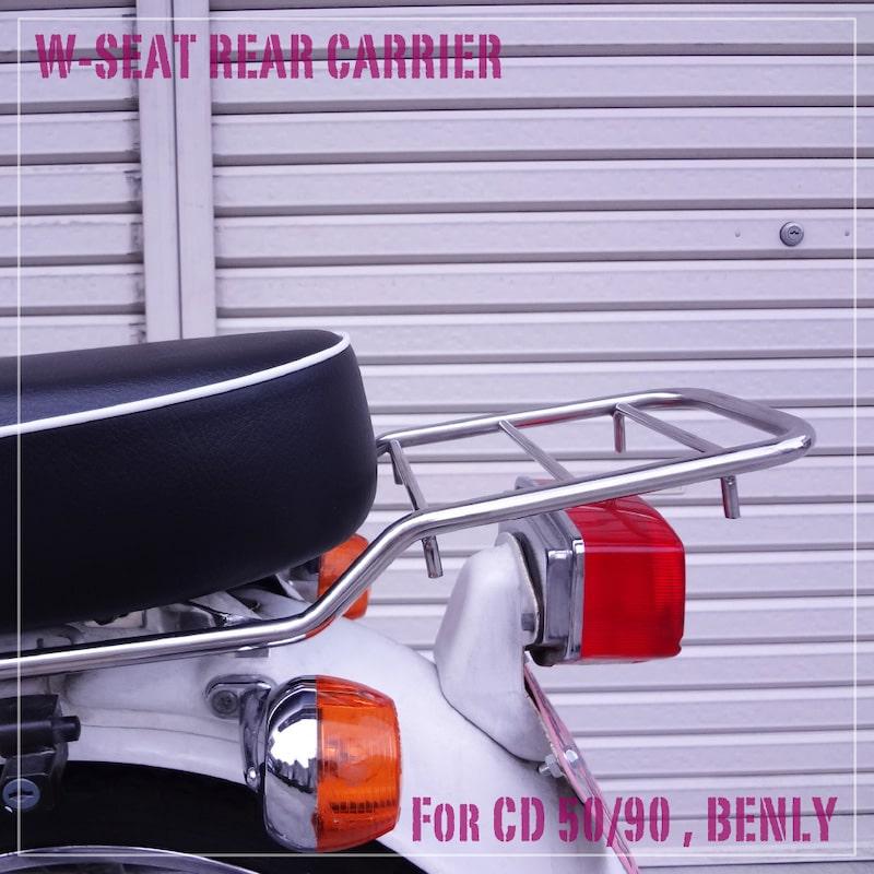 【CD/Benly】Wシート用リアキャリア<br>【ステンレス】[B-01FS-CD]ベンリィ