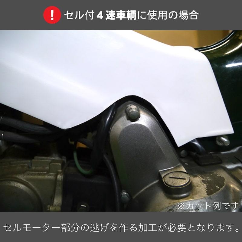 【バージンベージュ】 リトルカブ<br>3速セル無し専用 FRPカットレッグカバー