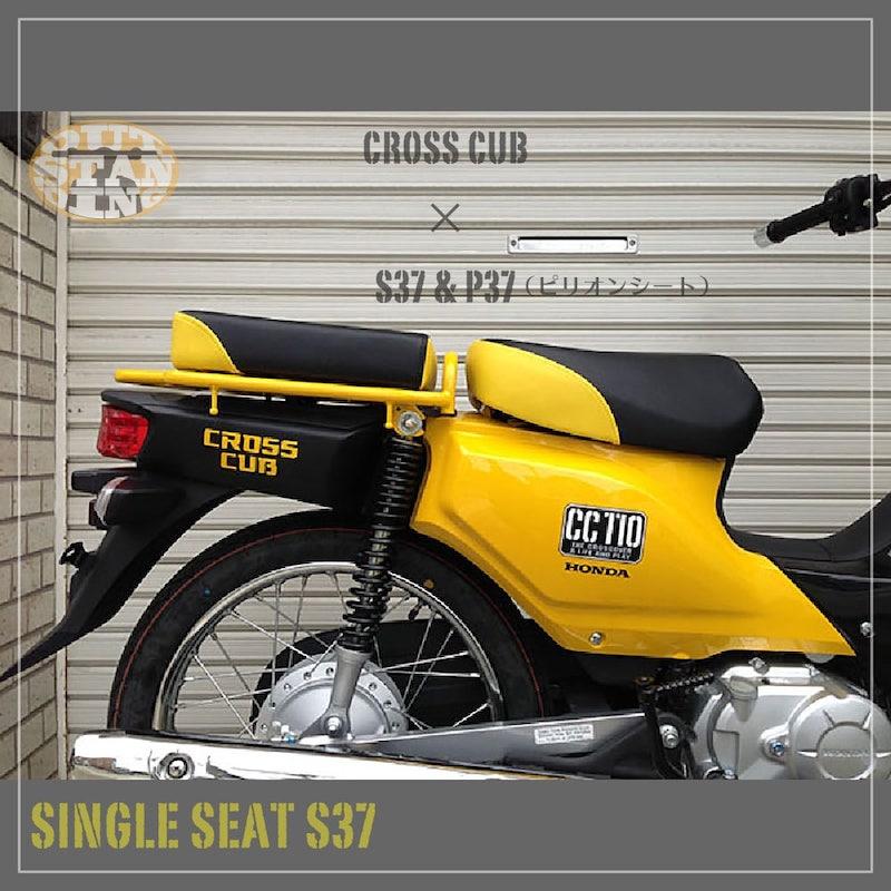 シングルシートS37