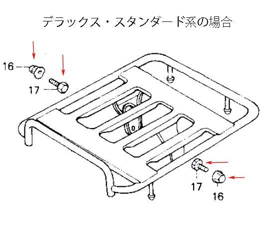 カブ デラックス系用 純正リアキャリア リアフェンダー部<br>取り付けボルトナットセット 純正互換品 1台分