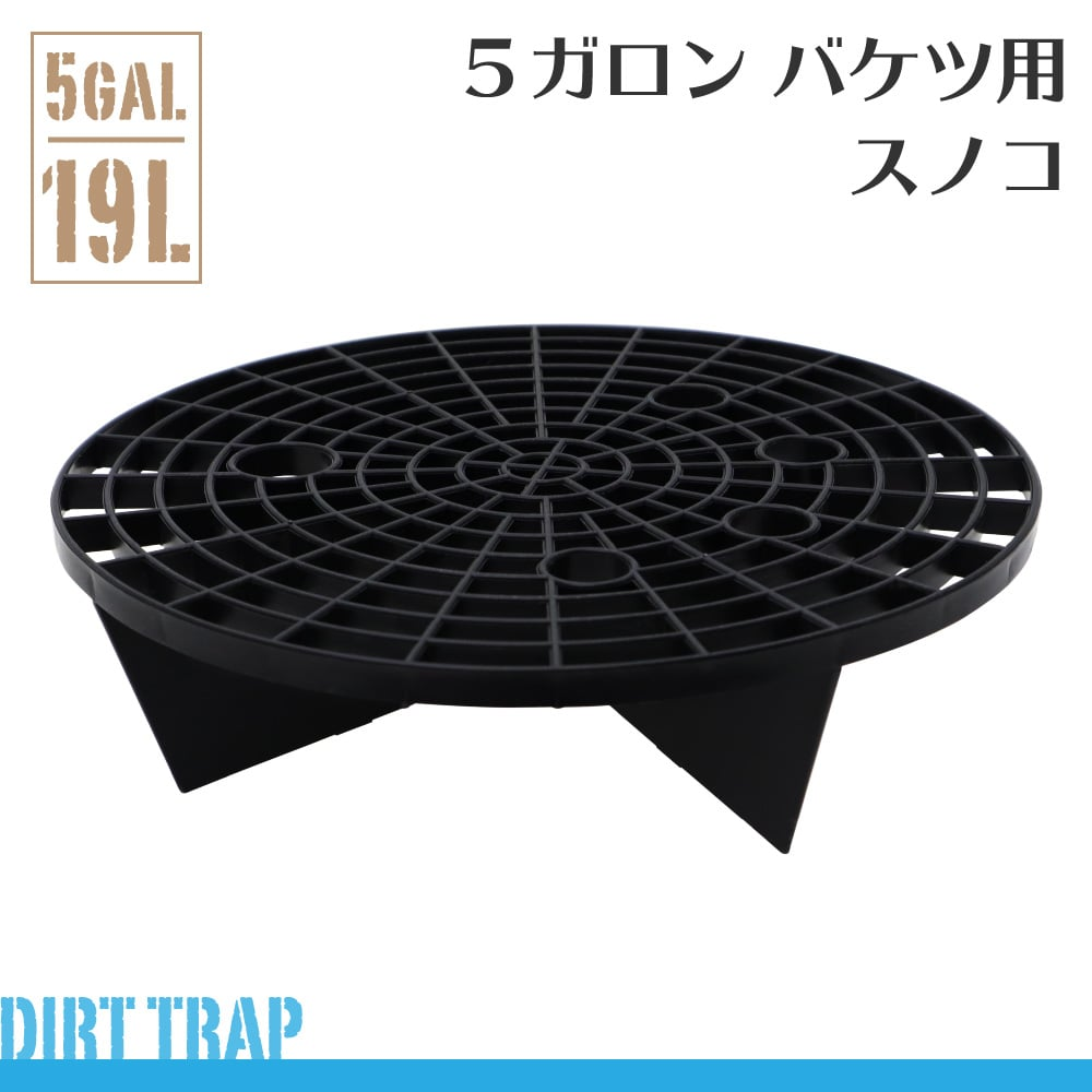 バケツ用 スノコ DIRT TRAP 5ガロンバケツ専用