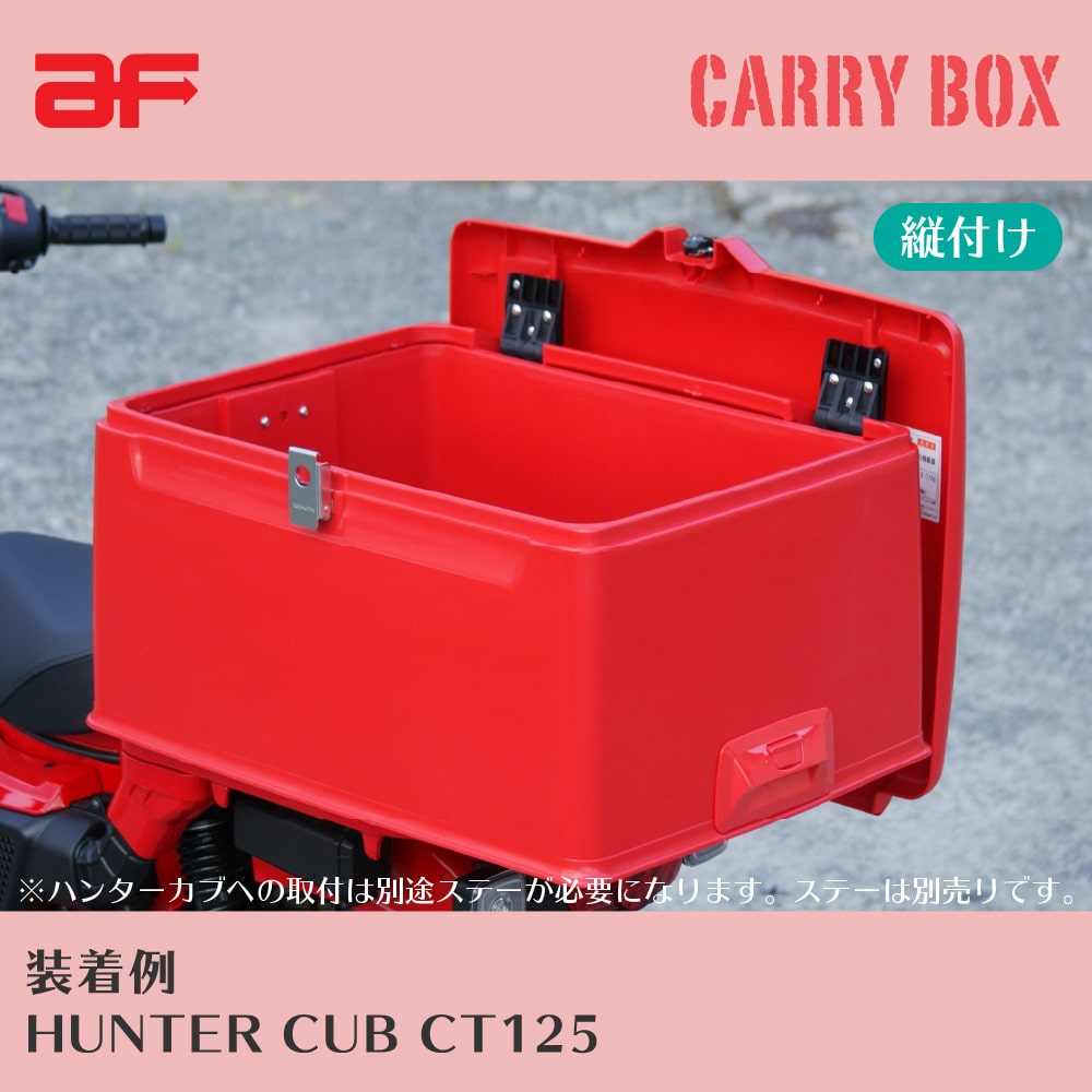 【赤】旭精器製作所  集配用大型キャリーボックス