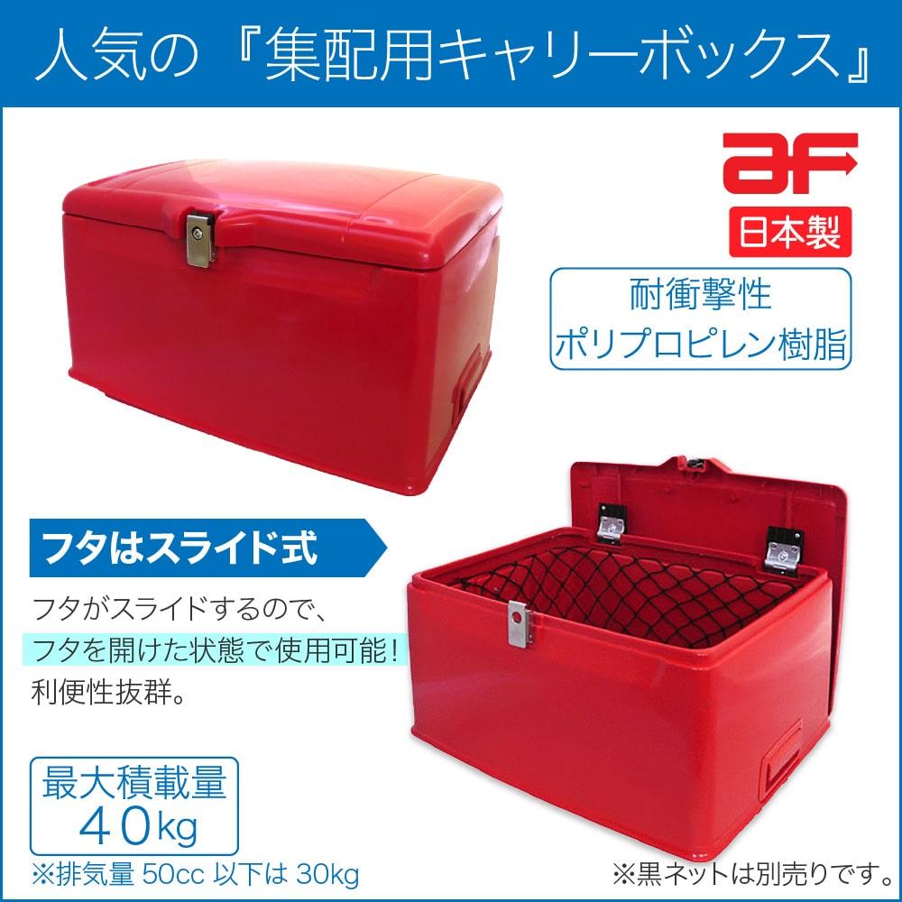 ☆2021年8月 再入荷予定<br>【赤】旭精器製作所  集配用大型キャリーボックス