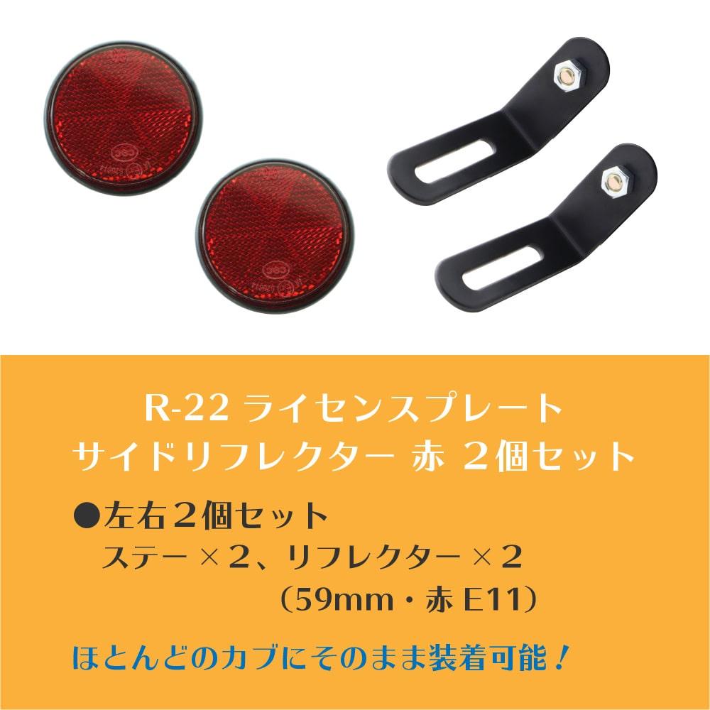 「R-22」ライセンスプレートサイドリフレクター <br>2個セット・赤 汎用