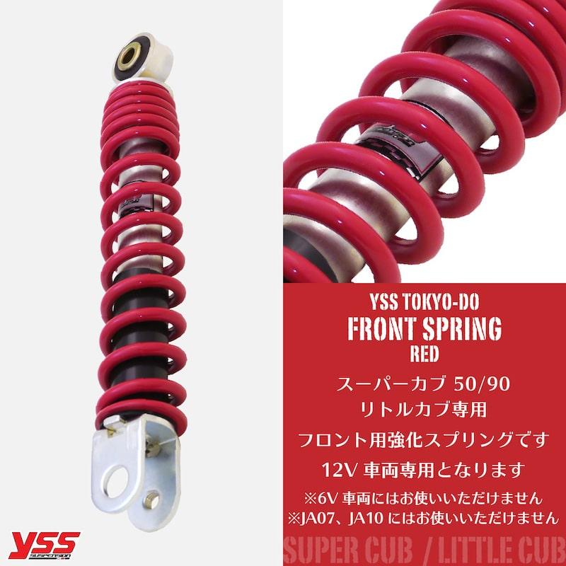 【レッド】YSS TOKYO-DO カブ50/90&リトルカブ用 <br>フロント強化スプリング