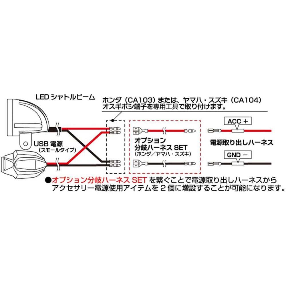 キタコ オプション分岐ハーネスセット メスギボシ(Φ3.5用) <br> [756-9900100]