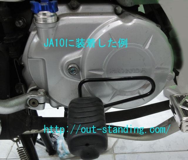 JA10/AA04 エンジンガード付き<br> フロントステップバー&サイドスタンド