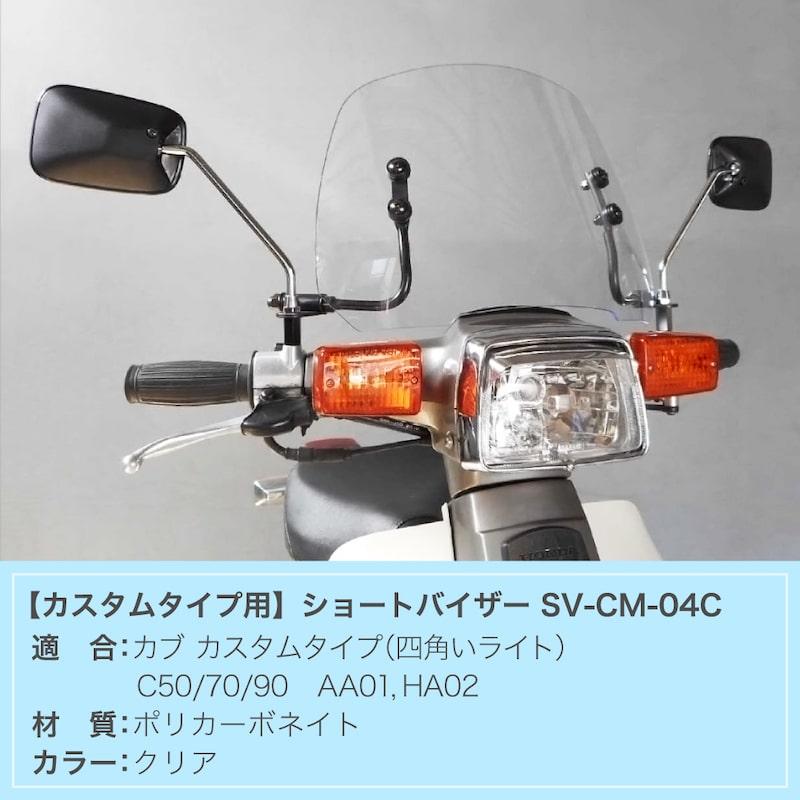 【スーパーカブ カスタムタイプ用】 アウトスタンディング <br>ショートバイザー SV-CM-04C クリア