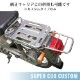 「B-02FS」 リアキャリア カスタム用 フラットタイプ <br>【フルステンレス製】