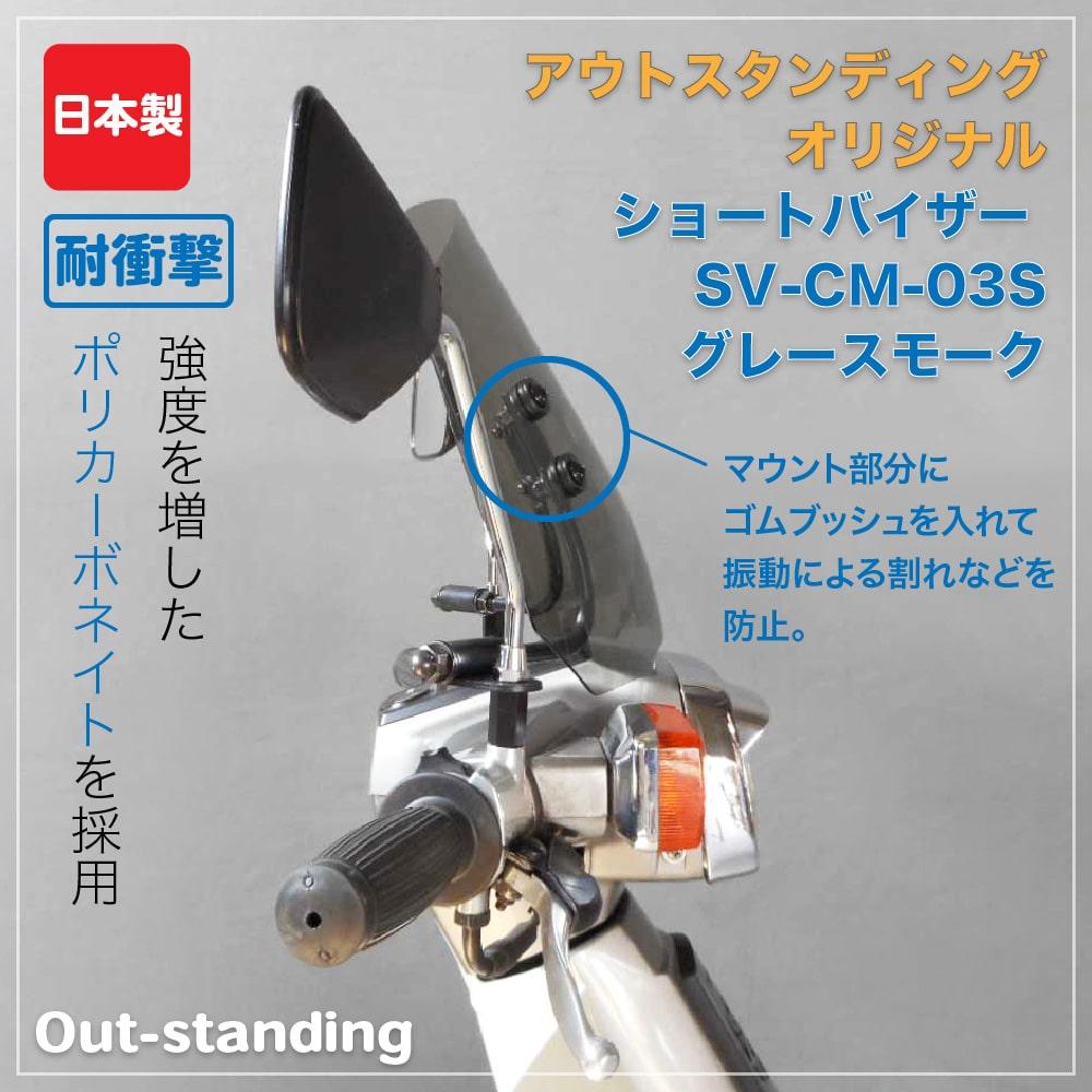 【スーパーカブ カスタムタイプ用】アウトスタンディング<br> ショートバイザー SV-CM-03S グレースモーク