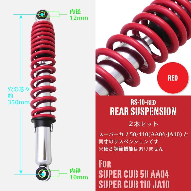 「RS-10-RED」 JA10/AA04用<br>リアサスペンション・赤