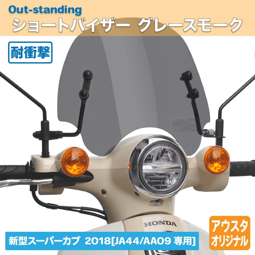 アウトスタンディング ショートバイザー <グレースモーク>SV-JA44 AA09 新型スーパーカブ 2018[JA44 AA09]専用