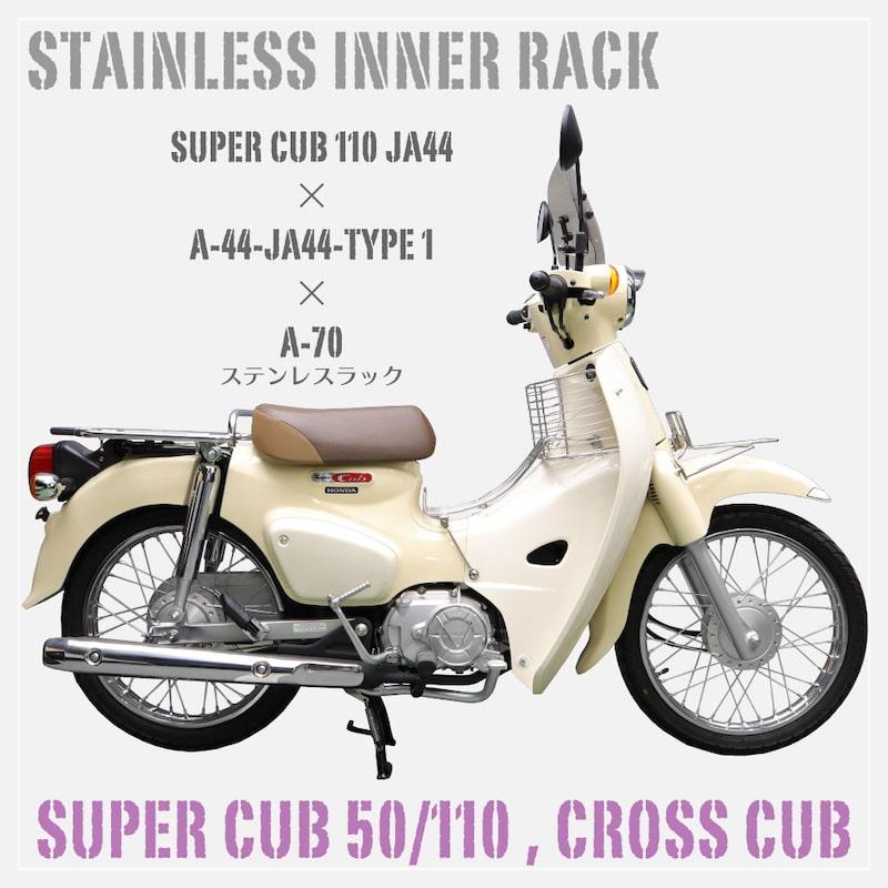 JA44/JA42/AA09/AA07専用 <br>【ベトキャリ併用】 ステンレスインナーラック