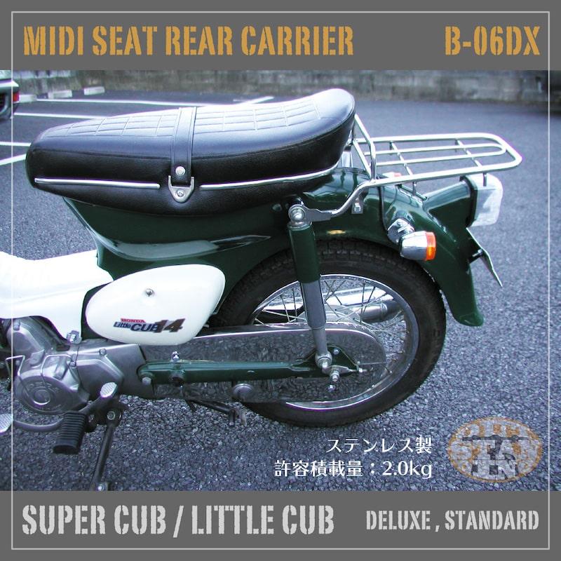 「B-06DX」ミディシート用リアキャリア(DX系用)ステンレス<br>※ダブルシートには使えません
