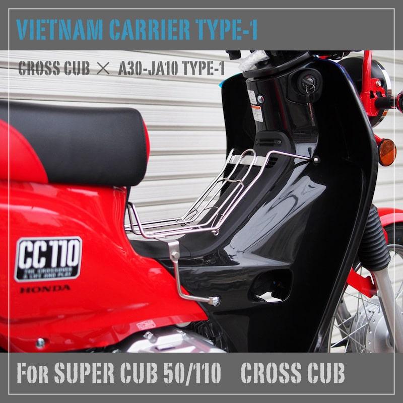 【JA10/AA04】スーパーカブ50/110・PRO・クロスカブ専用<br>■ベトナムキャリア タイプ1