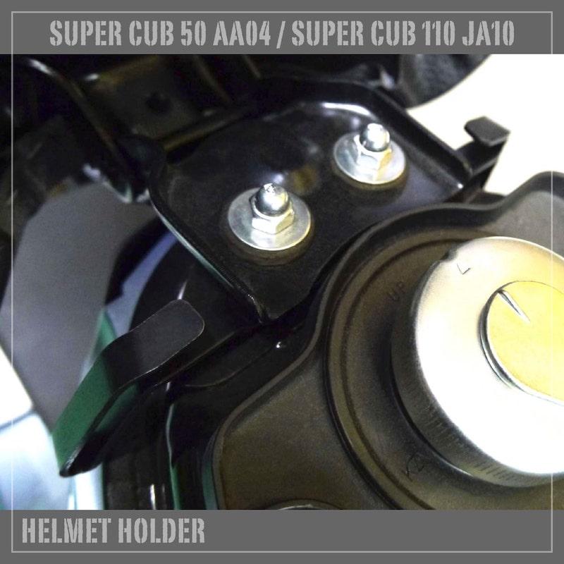 スーパーカブ50/110【JA10/AA04】専用<br>ヘルメットホルダー