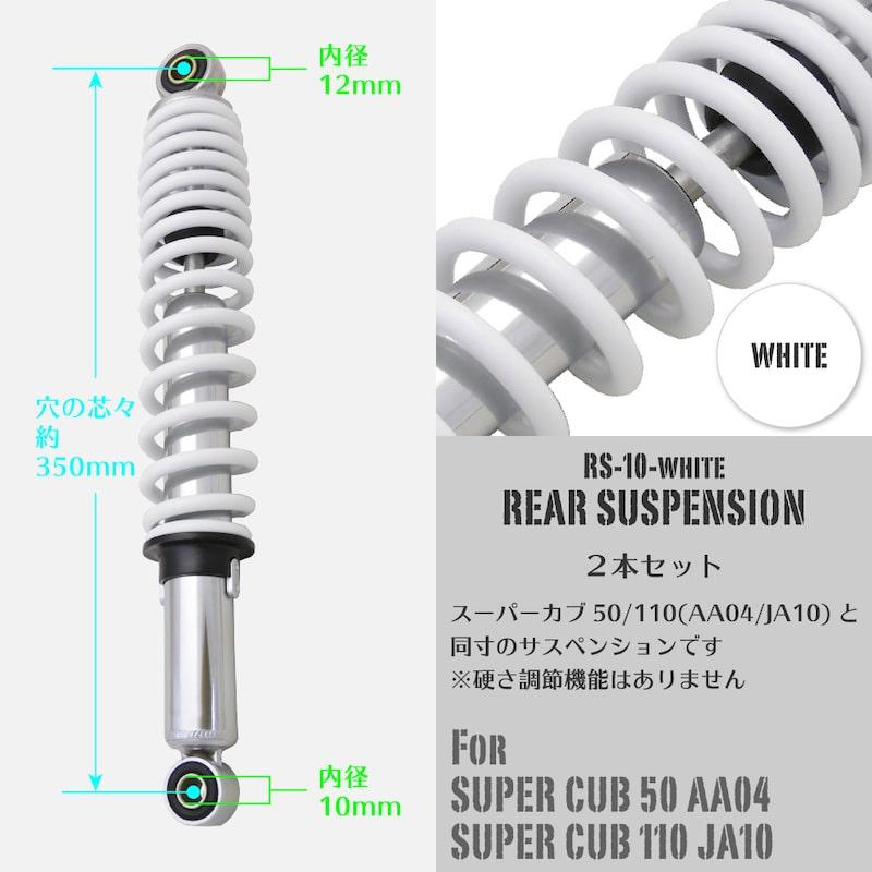 「RS-10-WHITE」 JA10/AA04用<br>リアサスペンション・白