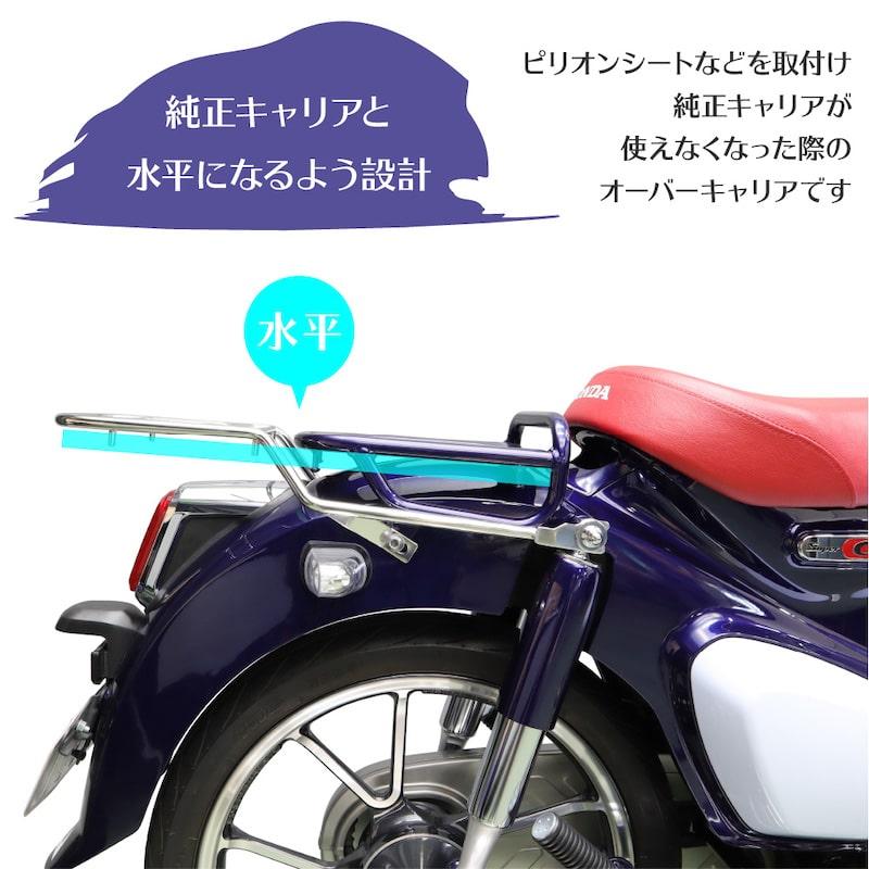 【スーパーカブ JA48 C125専用】リアキャリア 『スリム』<br>[B-50]