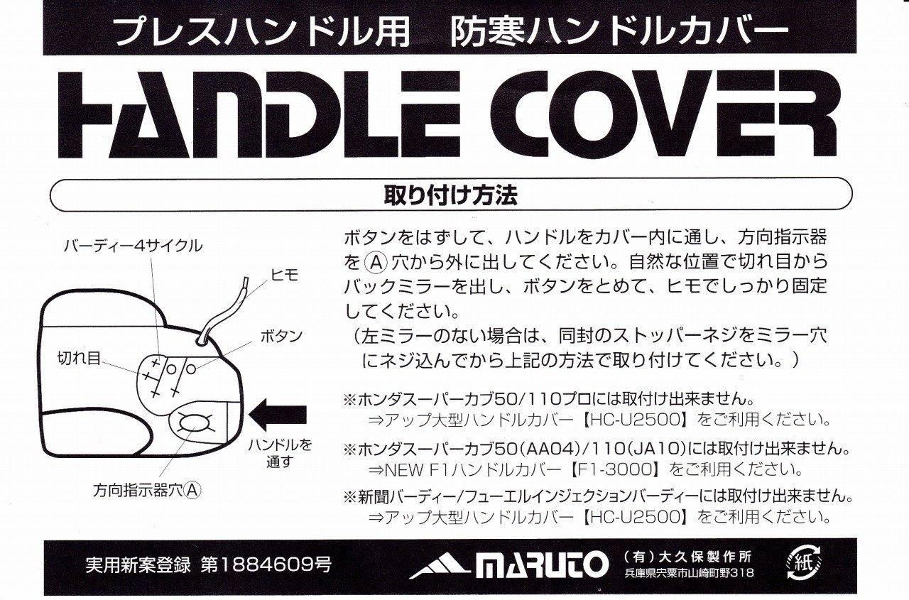 プレスハンドル用 ハンドルカバー マルト MARUTO HC-PRC001