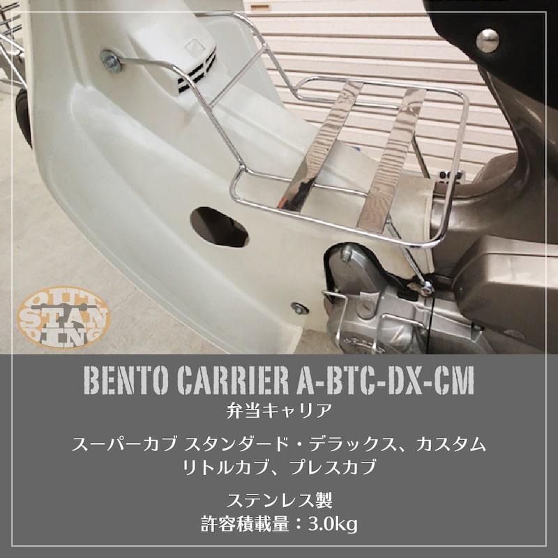 A-BTC-DX/CM DX・カスタム・リトルカブ用 弁当キャリア