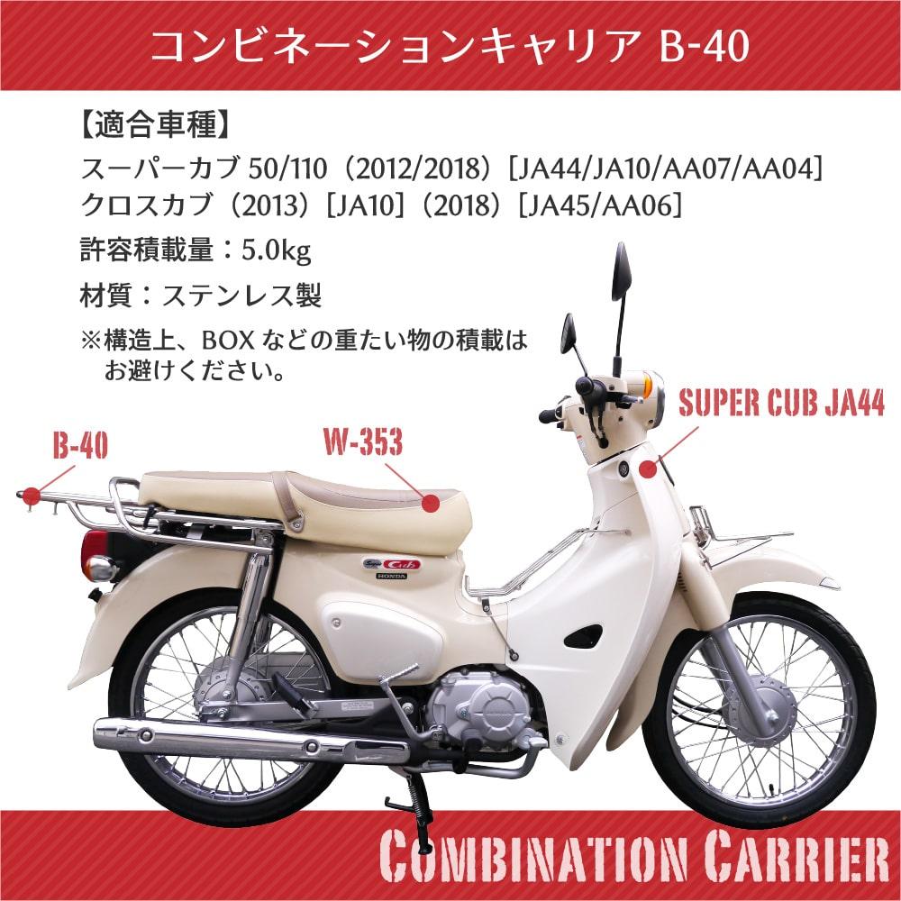 【AA09 JA44 AA04 JA10 クロスカブ・JA45 AA06】専用 コンビネーションキャリア [B-40]