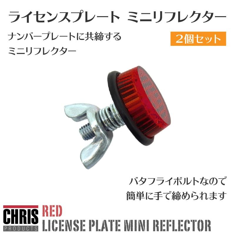ナンバープレートミニリフレクター 2個セット・赤 汎用