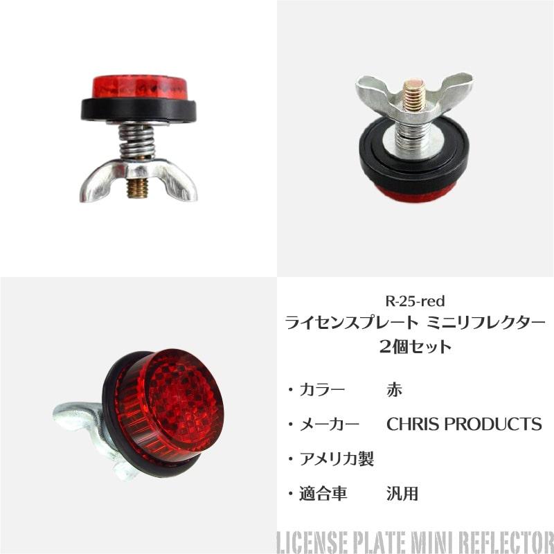 ナンバープレートミニリフレクター <br>2個セット・赤 汎用