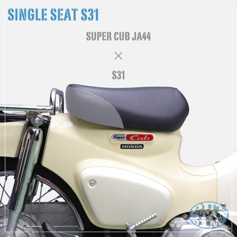 シングルシートS31